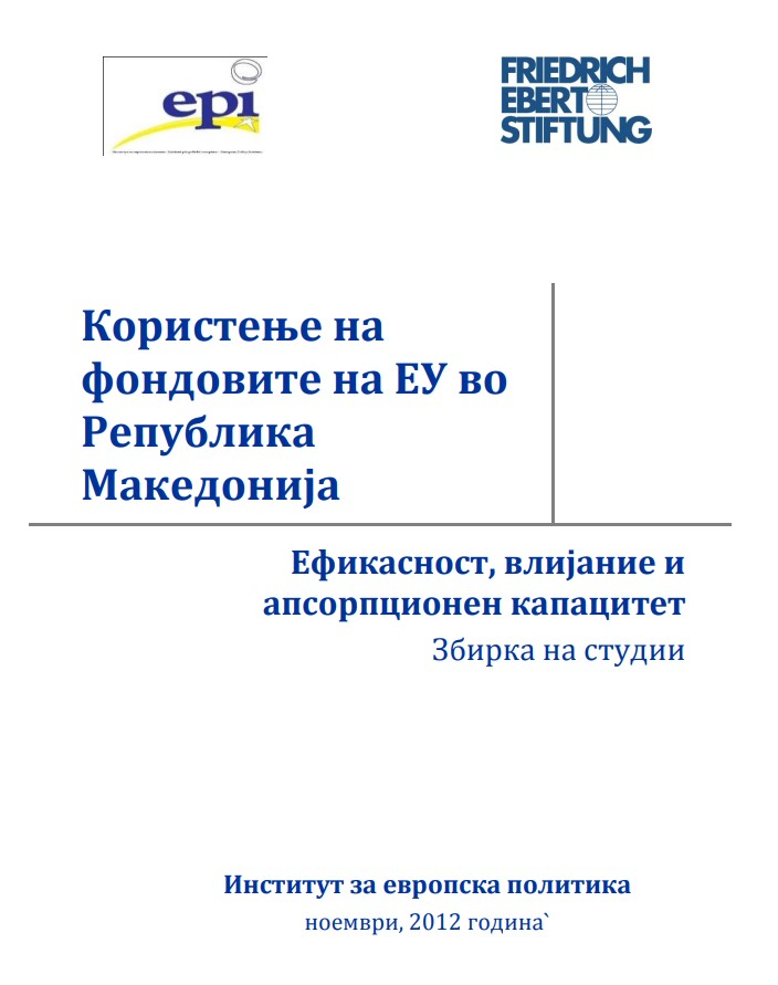"""Студија """"Користењето на фондовите на ЕУ во Македонија"""""""