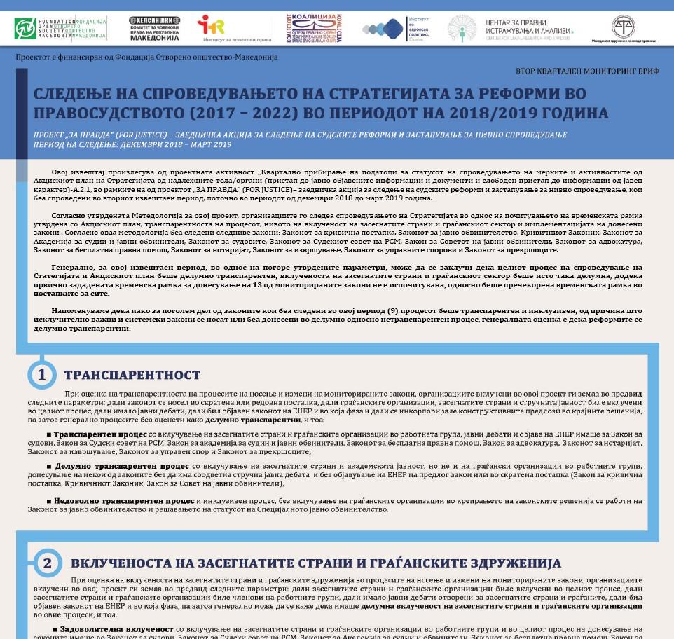 Инфографик за спроведувањето на Стратегијата за реформи во правосудството (2017-2022) во периодот на 2018/2019 година