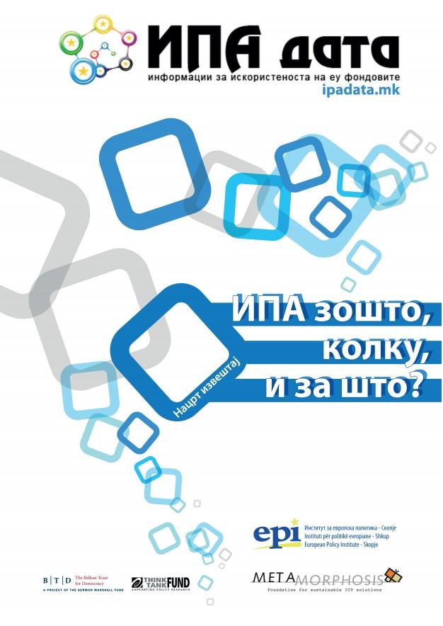 Анализа за искористувањето на средствата од ИПА