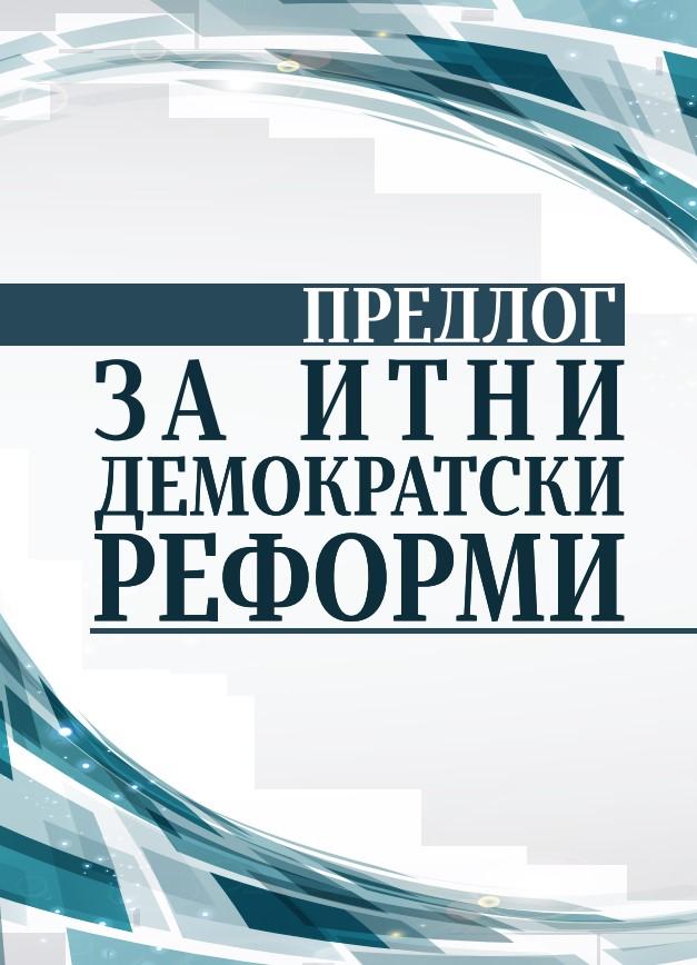 Предлог за итни демократски реформи