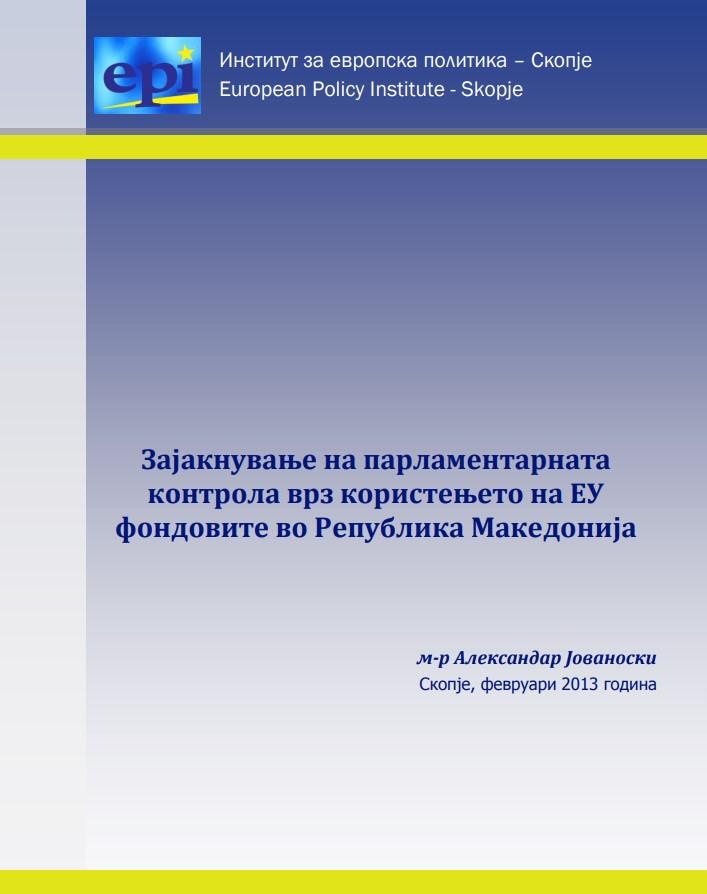 """Извршно резиме """"Зајакнување на парламентарната контрола врз ЕУ фондовите во РМ"""""""