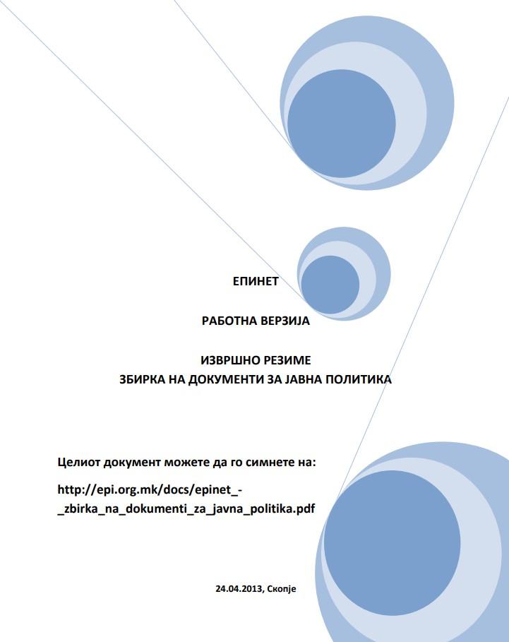 Извршно резиме на Збирката на документи за јавна политика – ЕПИНЕТ