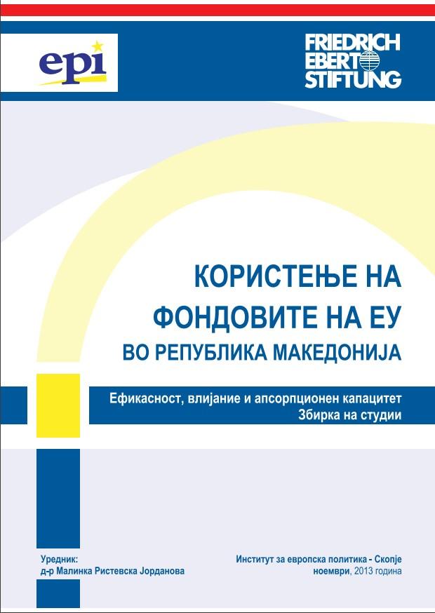 Користењето на фондовите на ЕУ во Република Македонија