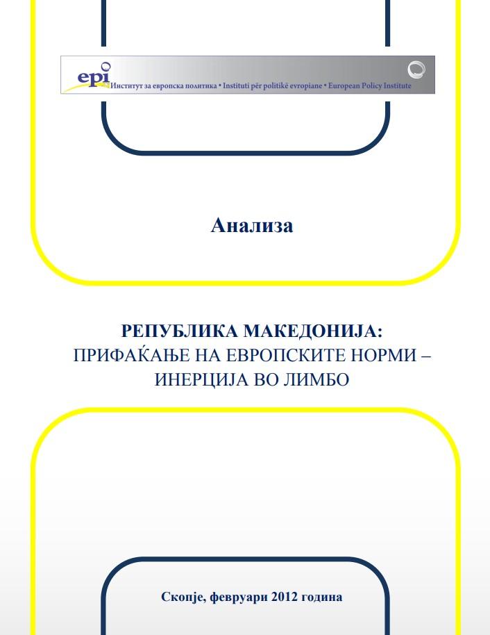 Република Македонија: Прифаќање на Европските норми – инерција во лимбо