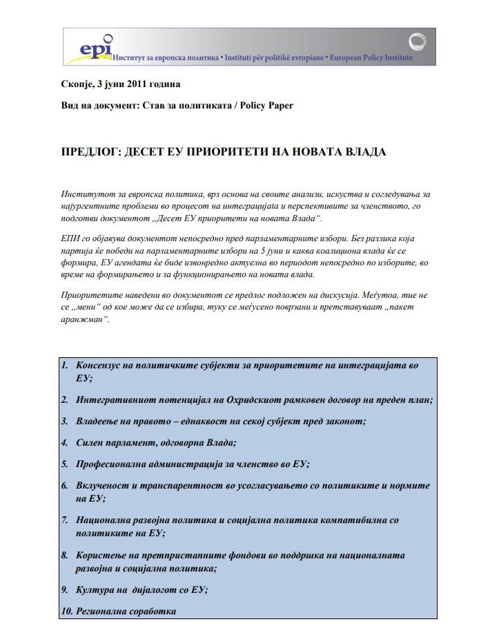 Десет ЕУ приоритети на новата влада
