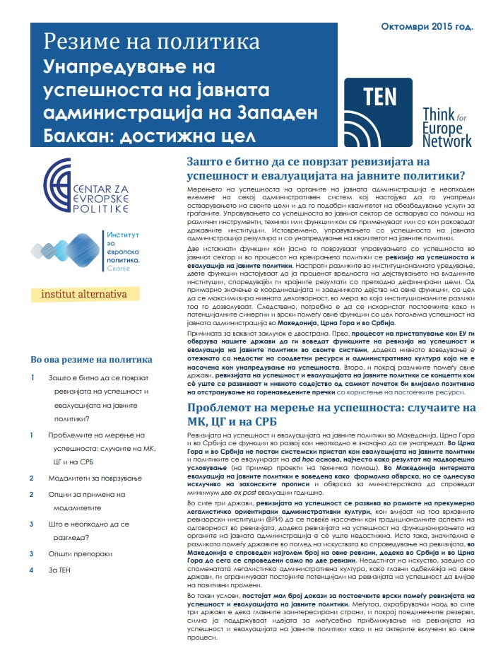 Policy resume – Upgrading the success of the public administration of Western Balkans: achievable goal [MK]