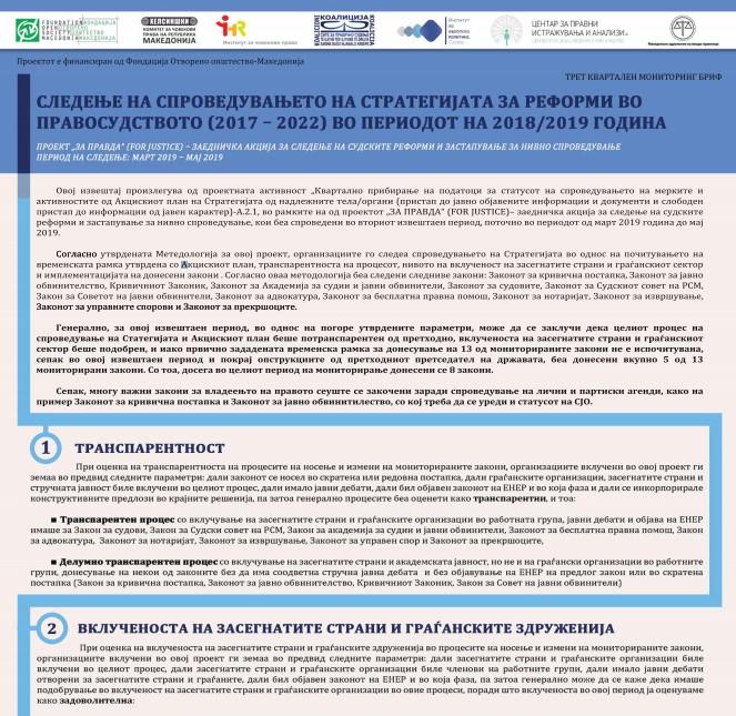 Инфографик за спроведувањето на Стратегијата за реформи во правосудството (2017-2022) во периодот на март-мај 2019