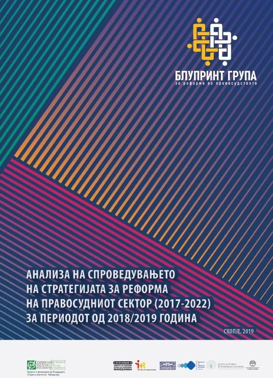 Анализа на спроведувањето на Стратегијата за реформа на правосудниот сектор (2017-2022) за периодот 2018/2019
