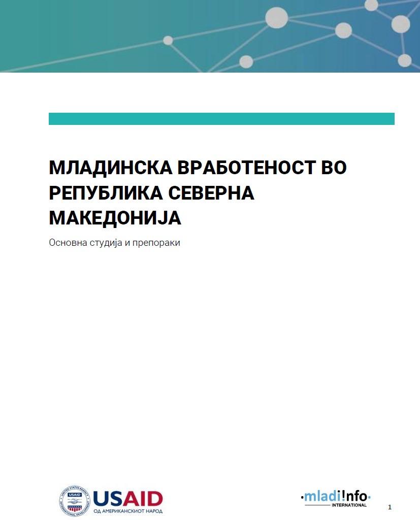 Младинска вработеност во Република Северна Македонија – основна студија и препораки