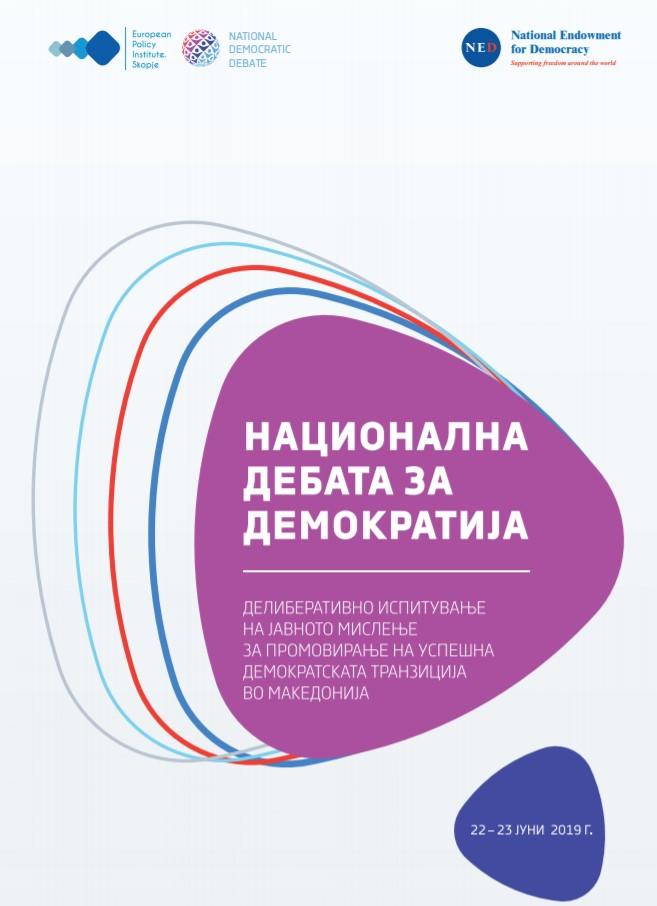 Национална демократска анкета – материјали за информирање за демократски институции и еднаквост