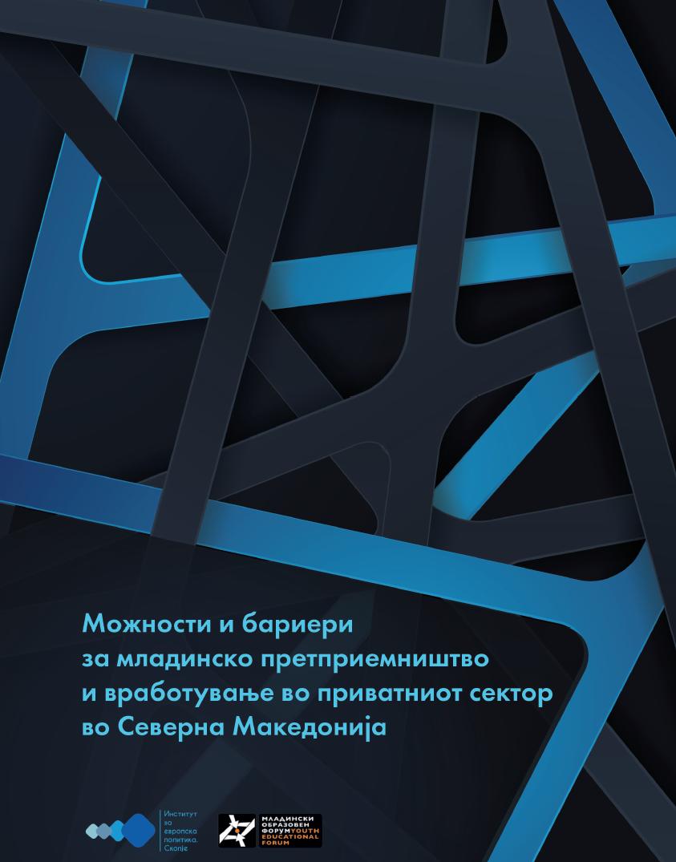 Можности и бариери за младинско претприемништво и вработување во приватниот сектор во Северна Македонија