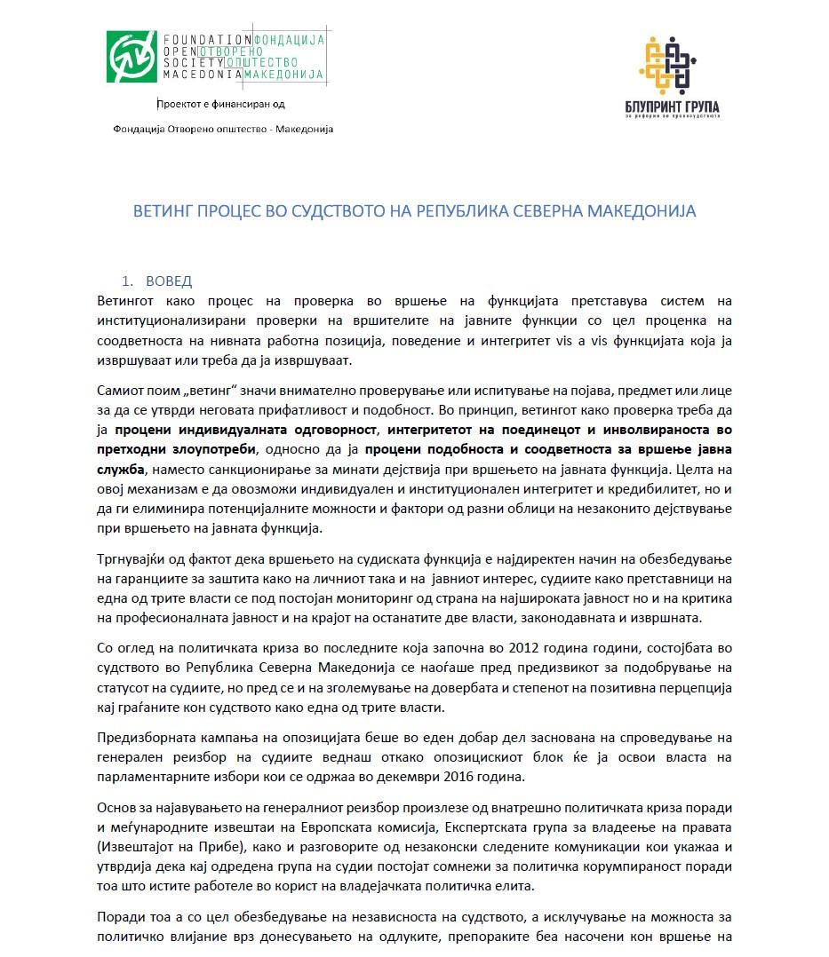 Ветинг процес во судството на Република Северна Македонија