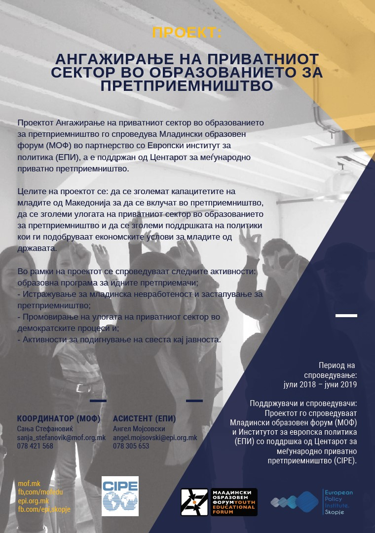 [Резиме на проектот] Ангажирање на приватниот сектор во образованието за претприемништво