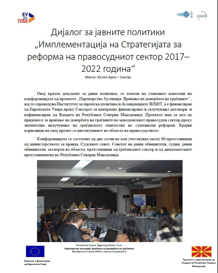 """Дијалог за јавните политики """"Имплементација на Стратегијата за реформа на правосудниот сектор 2017–2022 година"""""""