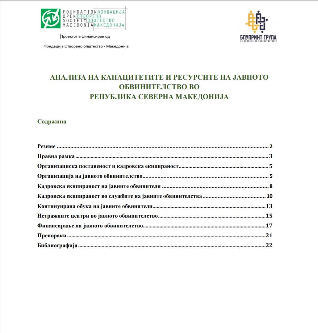 Анализа на капацитетите и ресурсите на Јавното обвинителство во Република Северна Македонија