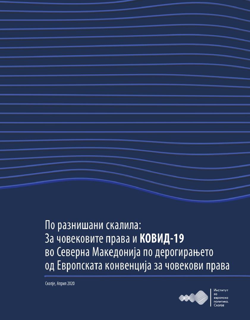 По разнишани скалила: За човековите права и КОВИД-19 во Северна Македонија по дерогирањето од Европската конвенција за човекови права