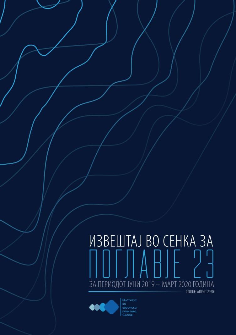 Извештај во сенка за Поглавје 23 за периодот април 2019 – март 2020 година