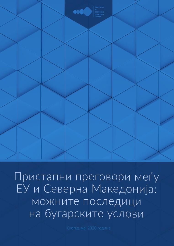 Пристапни преговори меѓу ЕУ и Северна Македонија: можните последици на бугарските услови