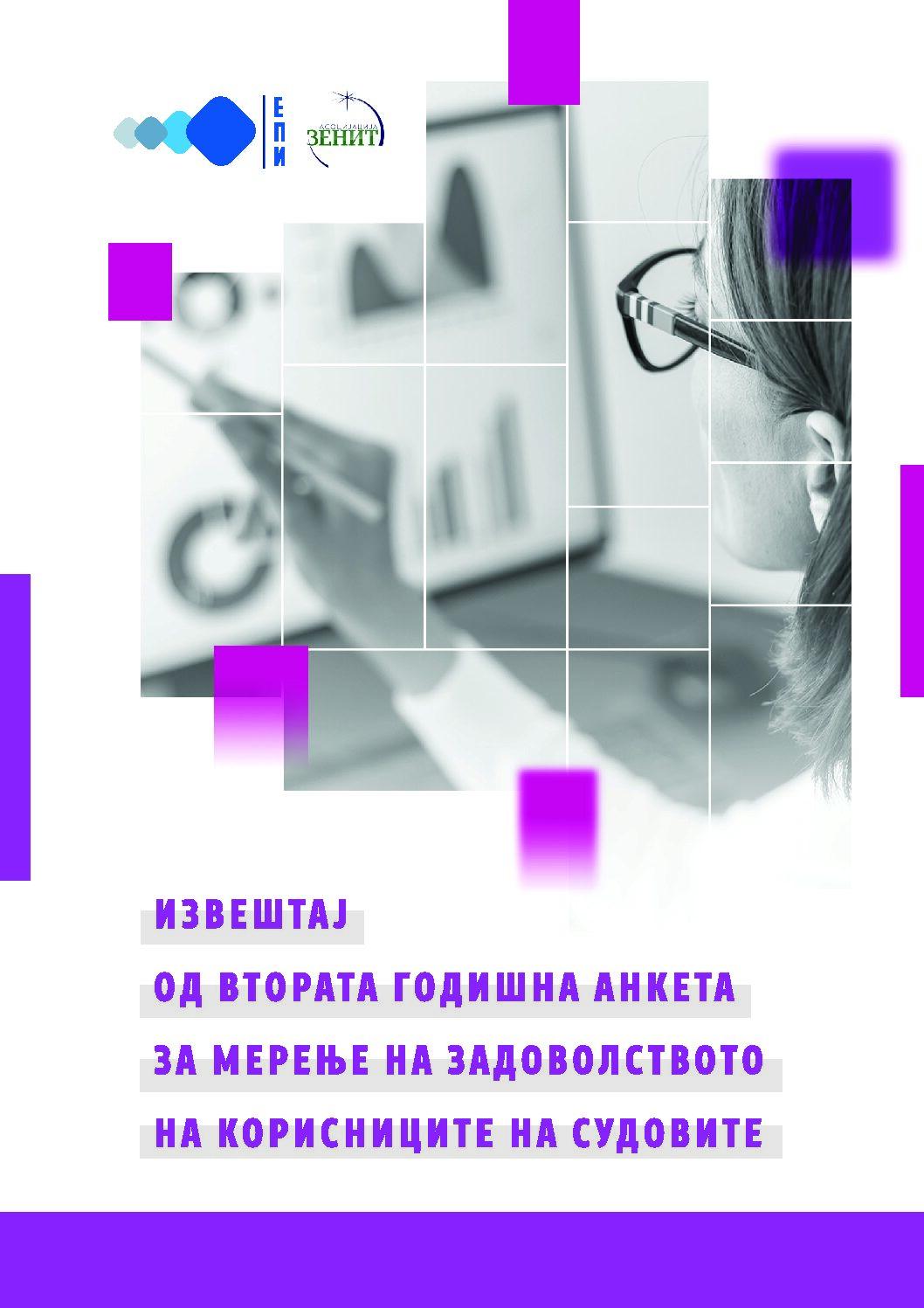 Извештај од втората годишна анкета за мерење на задоволството на корисниците на судовите