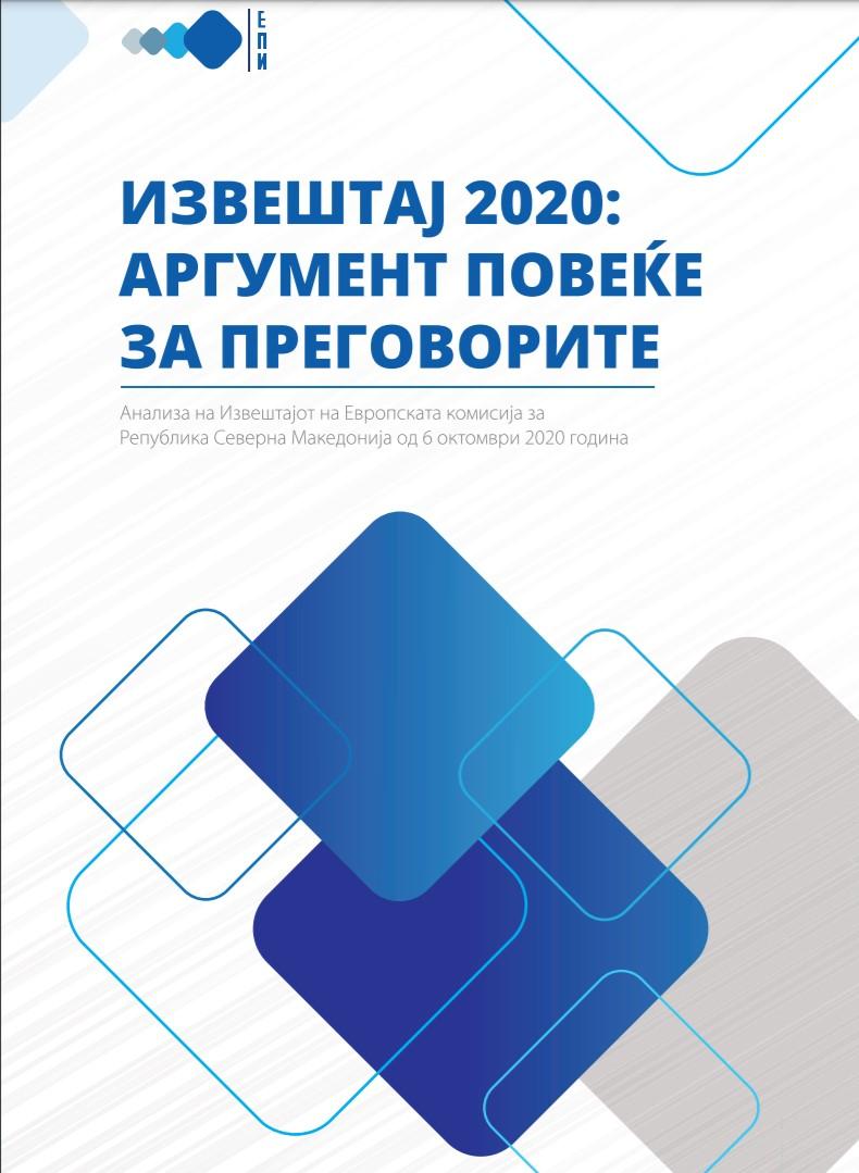 Извештај 2020: Аргумент повеќе за преговорите