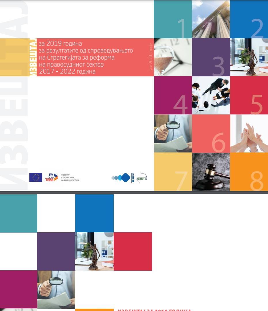 Извештај за 2019 година за резултатите од спроведувањето на Стратегијата за реформа на правосудниот сектор 2017-2022 година