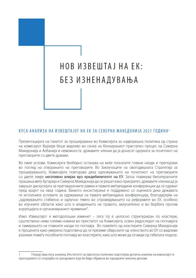 Нов извештај на ЕК: Без изненадувања